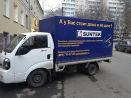 доставка SUNTEK