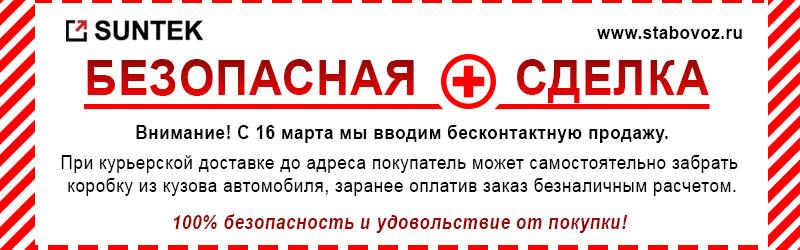 Безопасная доставка по Москве и Московской области. Огради себя от лишних контактов, защитись от коронавируса!